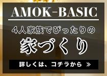 AMOKBASIC|浅井木材