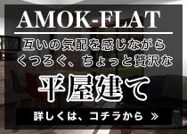 AMOKFLAT|浅井木材