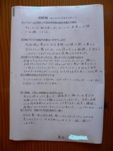 松本市リフォーム 浅井木材㈱ アンケート